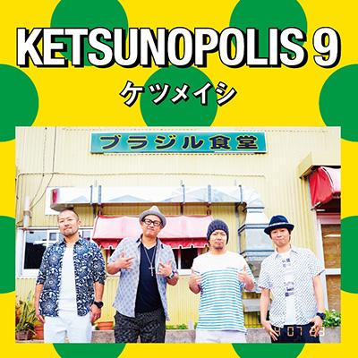 KETSUNOPOLIS 9(CDのみ)