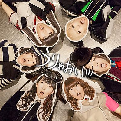 うりゃおい!!!(CD盤)