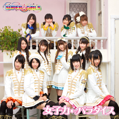 女子力←パラダイス(CD ONLY盤)