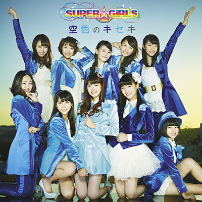 空色のキセキ【CD ONLY】