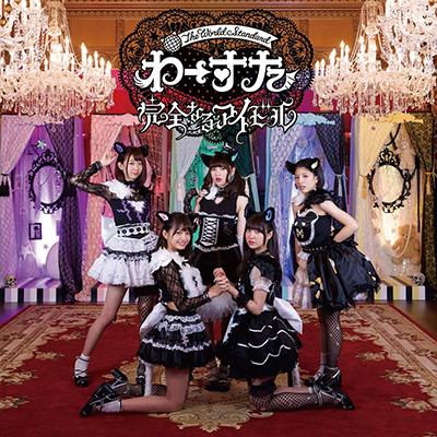 完全なるアイドル(CD+Blu-ray)【スマプラ対応】