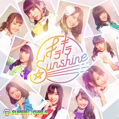 キラキラ☆Sunshine(CD)