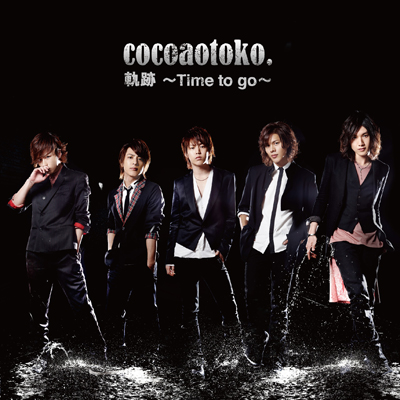 『軌跡 ~Time to go~』【CD+DVD】(Video Clip収録)