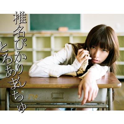 とろあまちゅ(CD+DVD)