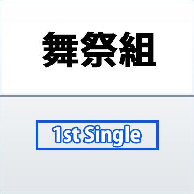 棚からぼたもち(CD)