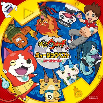 「妖怪ウォッチ」ミュージックベスト ~ファーストシーズン~(CD+DVD)