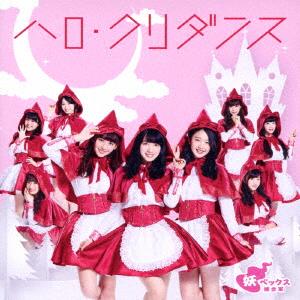 ハロ・クリダンス【SUPER☆GiRLS ver.】(CD+DVD)