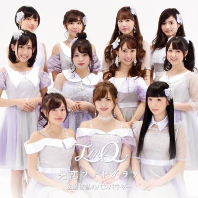ああ情熱のバンバラヤー/失恋フォトグラフ【「LinQ」Ver.C】(CD)