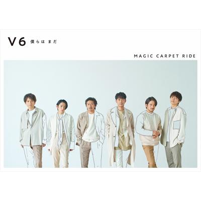 【初回盤A】僕らは まだ / MAGIC CARPET RIDE(CD+DVD)