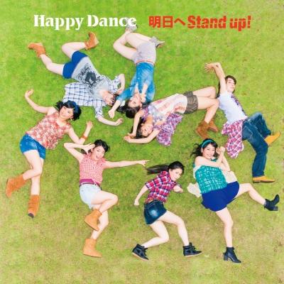 明日へ Stand up!【Type-B】