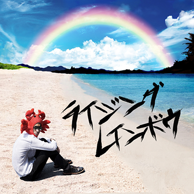 ライジングレインボウ(CDのみ)