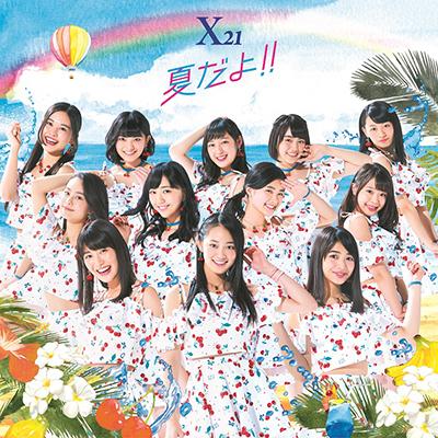 夏だよ !!(CD+DVD)【スマプラ対応】