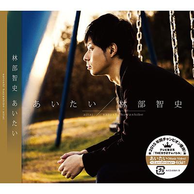 あいたい【新ミュージックビデオ収録ver.】(CD+DVD)
