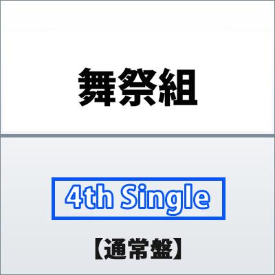 道しるべ【通常盤】(CD)