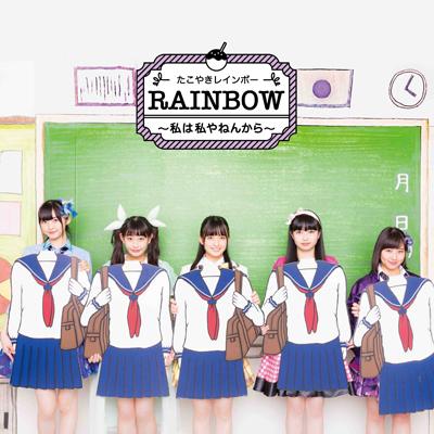 RAINBOW ~私は私やねんから~(TYPE-E)(CDのみ)