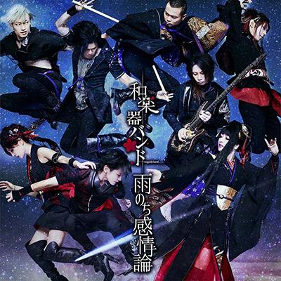 雨のち感情論【SG+DVD(スマプラ対応)】MUSIC VIDEO Ver.