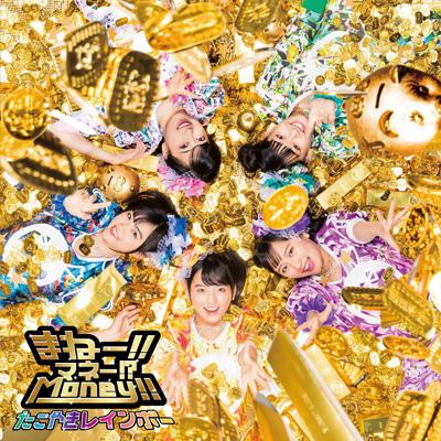 まねー!!マネー!?Money!!(TYPE-B)(CD+Blu-ray)