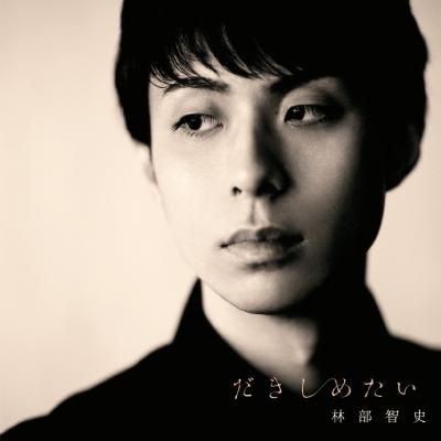 だきしめたい【デラックス盤】(CD+DVD)