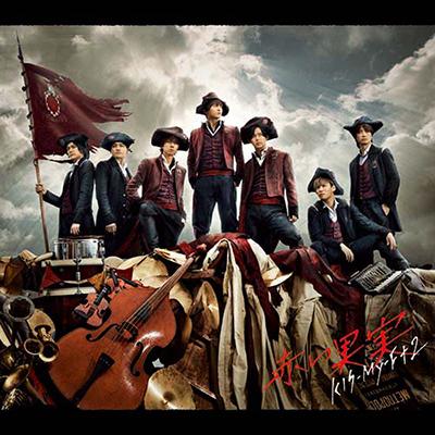 赤い果実【初回生産限定盤A】(CD+DVD)