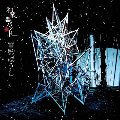 雪影ぼうし【SG+DVD(スマプラ対応)】LIVE Ver.