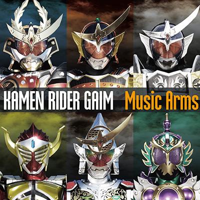 仮面ライダー鎧武 Music Arms(CD+DVD)