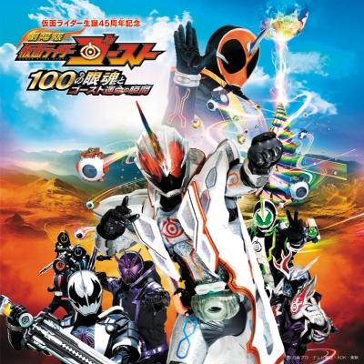 劇場版 仮面ライダーゴースト 100 の眼魂とゴースト運命の瞬間 サウンドトラック(CD)