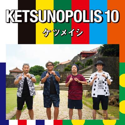 KETSUNOPOLIS 10(CD)