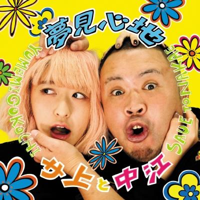 夢見心地 (CD)