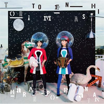 トリトメナシ(CD+DVD)