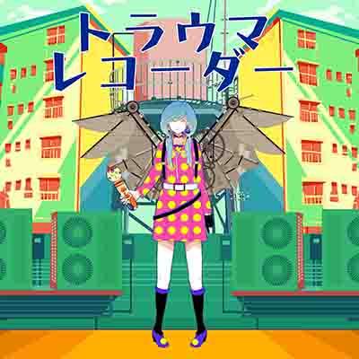 トラウマレコーダー(CD+DVD)