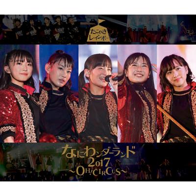 なにわンダーランド2017~OH! CIRCUS~(TYPE-B)(CD+Blu-ray)