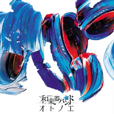 オトノエ LIVE映像盤【CD+DVD(スマプラ対応)】
