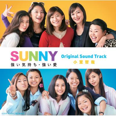 「SUNNY 強い気持ち・強い愛」Original Sound Track(CD)