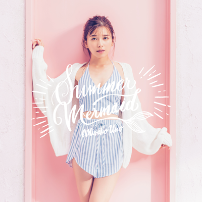 Summer Mermaid(CD+スマプラ)