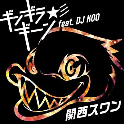 ギンギラギーン☆彡 feat. DJ KOO(CD+DVD)