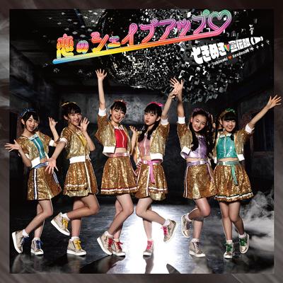 恋のシェイプアップ(白抜きのハート記号)(TYPE-E)(CDのみ)