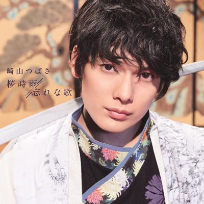<初回生産限定盤>桜時雨/忘れな歌【MUSIC VIDEO盤】(CD+DVD)