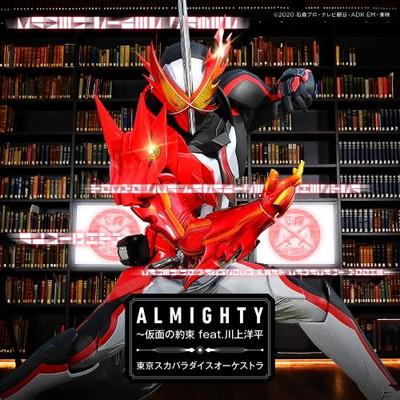 ALMIGHTY~仮面の約束 feat.川上洋平 (CD+DVD (主題歌MV))