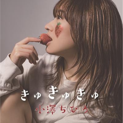 きゅきゅきゅ(CD)