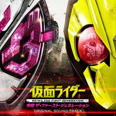 仮面ライダーゼロワン 『仮面ライダー 令和 ザ・ファースト・ジェネレーション』オリジナルサウンドトラック(CD)