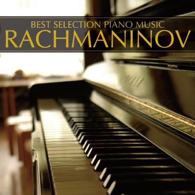 ピアノ・ベスト(5)ラフマニノフ