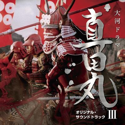 NHK大河ドラマ「真田丸」オリジナル・サウンドトラック III 音楽:服部隆之 (CD)