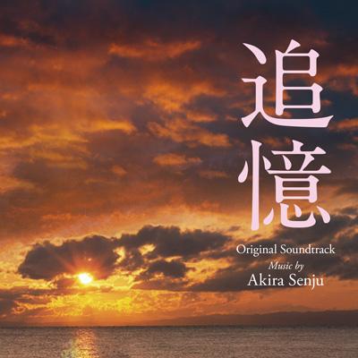 追憶 オリジナル・サウンドトラック(CD)