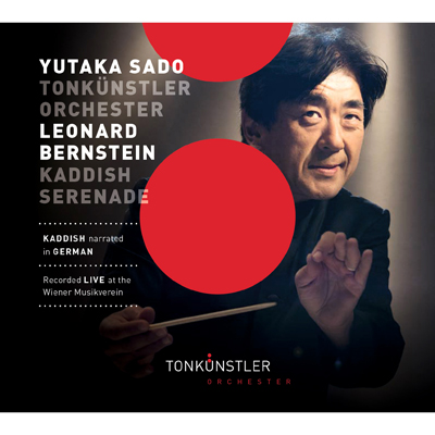 バーンスタイン:交響曲第3番『カディッシュ』、セレナード(CD)