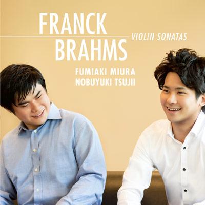 フランク:ヴァイオリン・ソナタ/ブラームス:ヴァイオリン・ソナタ第1番《雨の歌》(CD)
