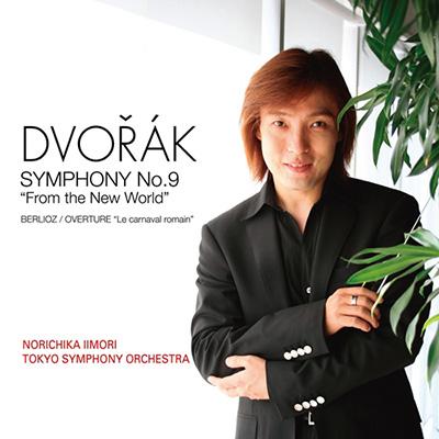 ドヴォルザーク:交響曲第9番≪新世界より≫