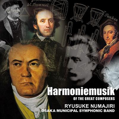 大作曲家の吹奏楽