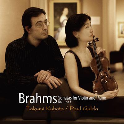 ブラームス:ヴァイオリン・ソナタ全集