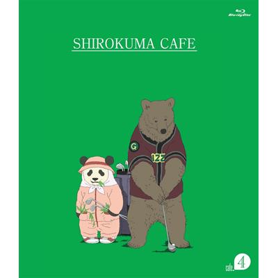 しろくまカフェ cafe.4(Blu-ray)
