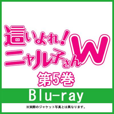 這いよれ!ニャル子さんW 5 【初回生産限定版】(Blu-ray+CD)